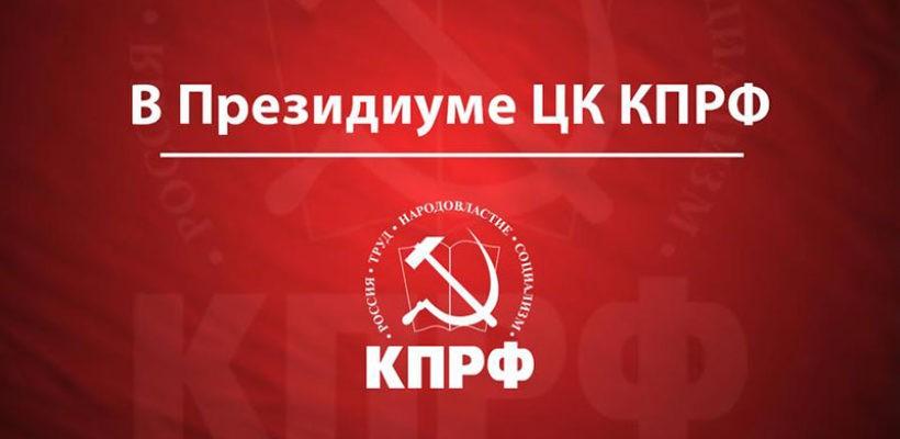 Свет Великого Октября зовет в будущее! Заявление Президиума Центрального комитета КПРФ