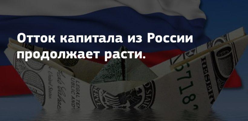 Эксперты заявили о практически полном уходе капитала из России из-за неэффективности правительства