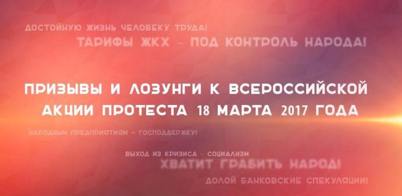 Призывы и лозунги к Всероссийской акции протеста 18 марта 2017 года