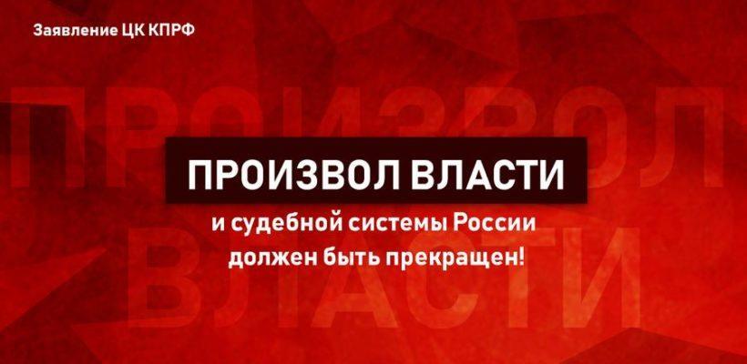 Произвол власти и судебной системы России должен быть прекращен! Заявление ЦК КПРФ