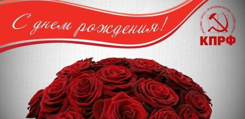 Поздравляем с Днём Рождения В.В. Можарова