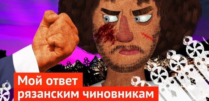 Блогер Илья Варламов «разнёс» рязанского губернатора