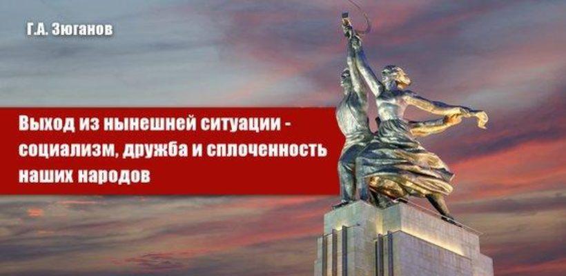 Г.А. Зюганов: Выход из нынешней ситуации - социализм, дружба и сплоченность наших народов