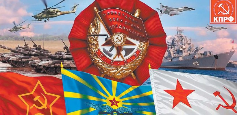 Г.А. Зюганов поздравил с Днём Советской Армии и Военно-Морского Флота