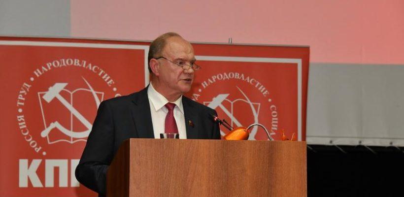 Пенсионная «реформа» – вызов обществу. Проблемы региональной политики и задачи КПРФ