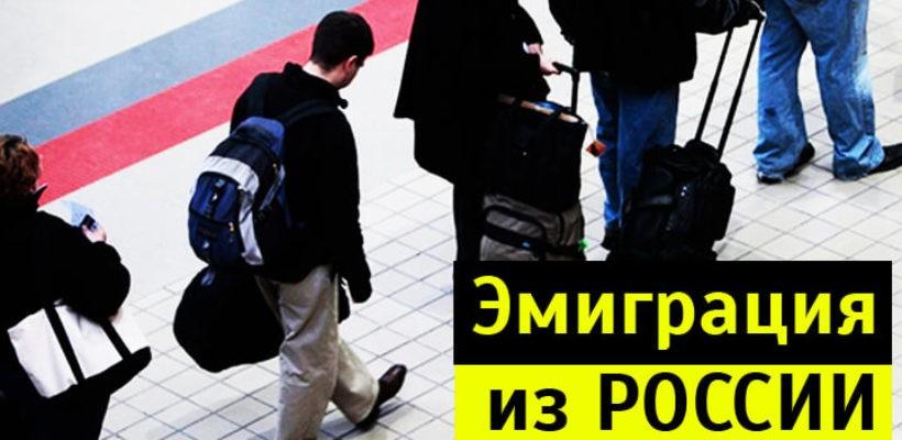 «Левада-центр»: о желании эмигрировать из России заявил 41% молодежи
