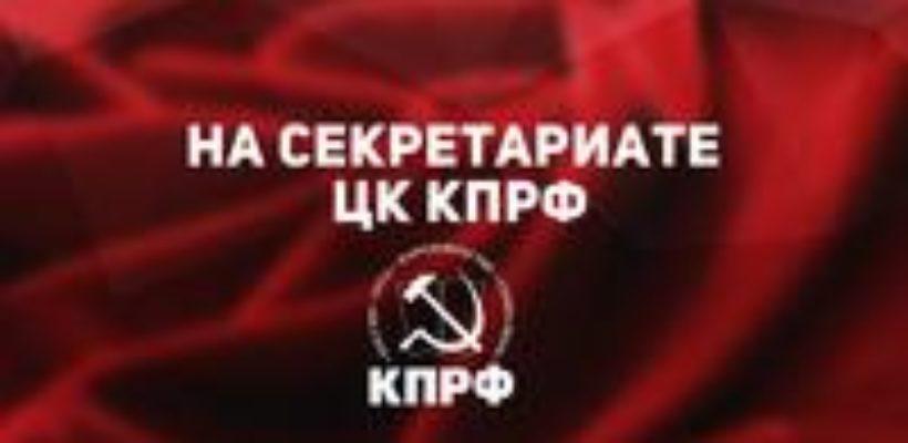 25 декабря состоялось заседание Секретариата ЦК КПРФ