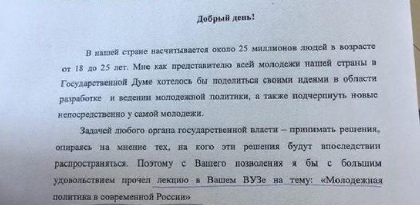 «Опять двойка». Депутат ЛДПР стал посмешищем в социальных сетях