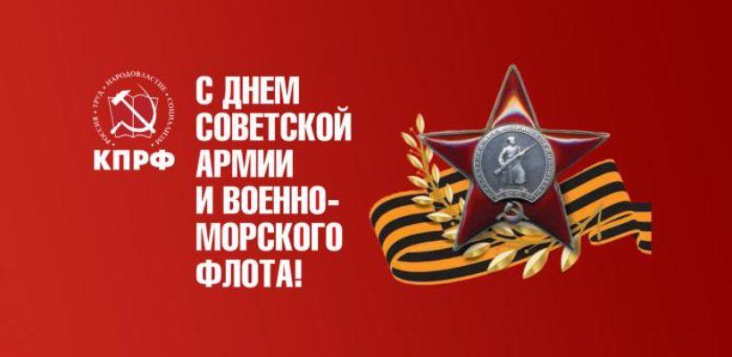 К 100-летнему юбилею создания Рабоче-Крестьянской Красной Армии