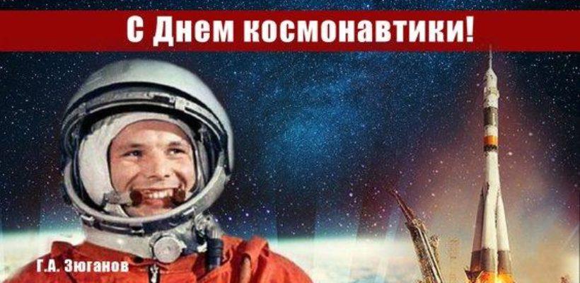 Г.А. Зюганов: С Днём космонавтики!
