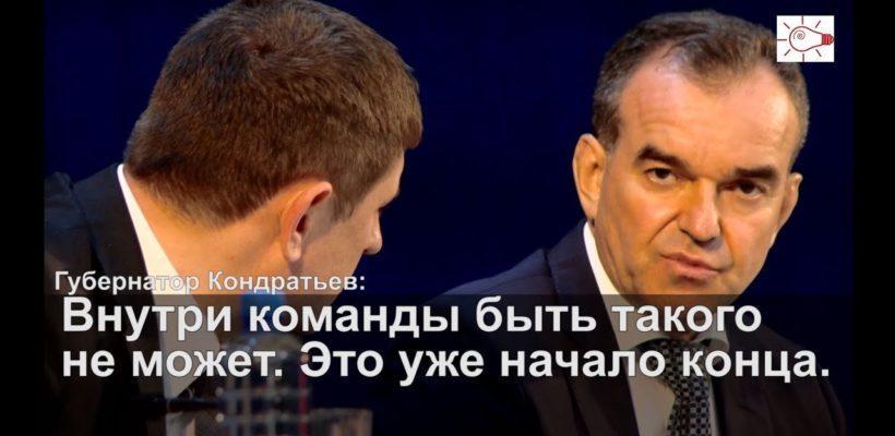 «Единая Россия» сдохла! Откровения руководителей Кубани