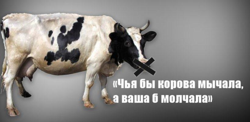 «Чья бы корова мычала, а ваша б молчала». Заявление Председателя ЦК КПРФ Г.А. Зюганова