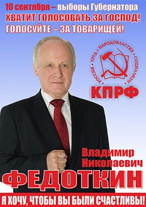 Выборы губернатора Рязанской области. 10 сентября 2017 года