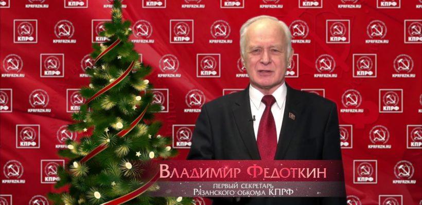 Новогоднее поздравление В.Н. Федоткина – первого секретаря Рязанского обкома КПРФ