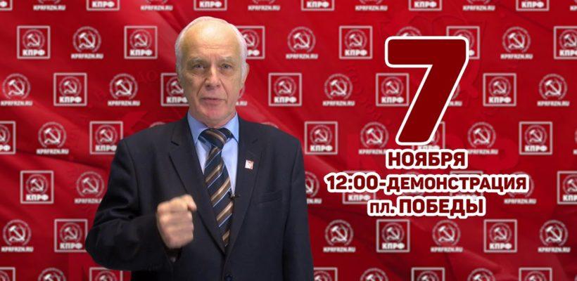Федоткин В.Н. Приглашение на демонстрацию и митинг 7 ноября
