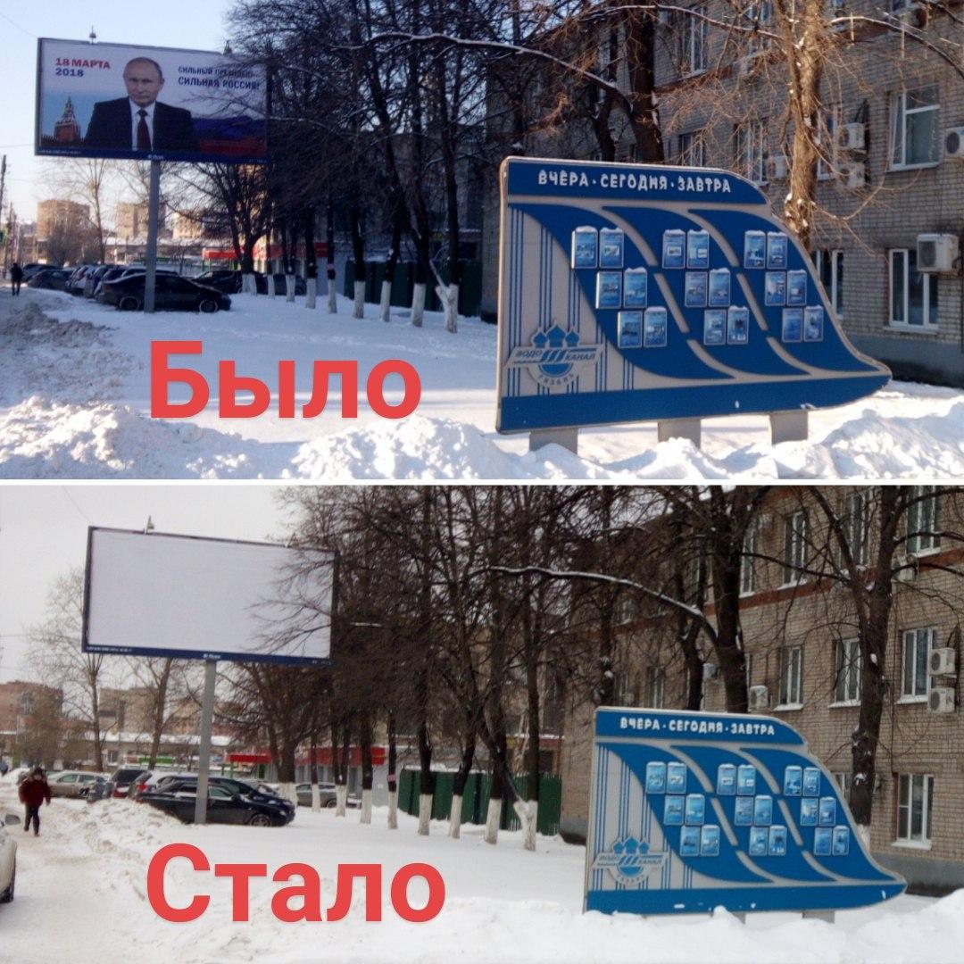 Агитационный баннер Путина убрали с улицы