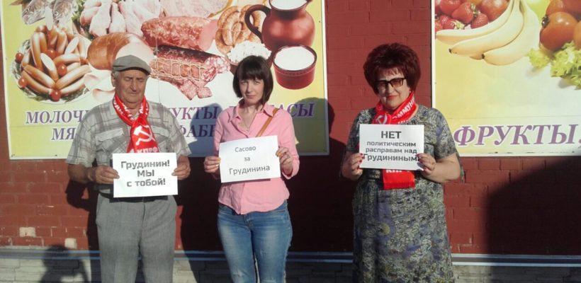 Сасовские коммунисты провели одиночные пикеты в поддержку Павла Грудинина