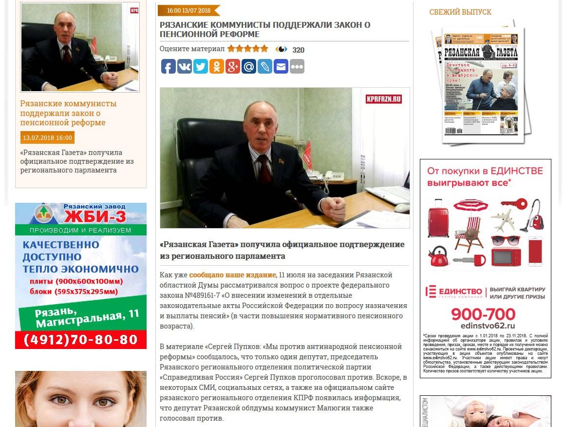 Провокационные обвинения в адрес Малюгина — попытка дискредитировать областную организацию КПРФ перед избирателями