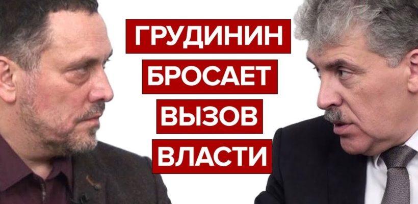 Грудинин бросает вызов власти. Откровенный разговор с Максимом Шевченко