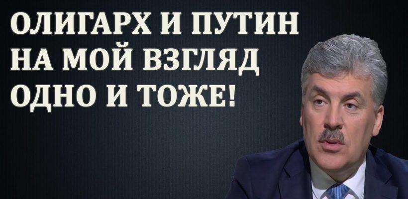 «Олигарх и Путин на мой взгляд одно и то же». Павел Грудинин в радиопередаче «Гражданская оборона»