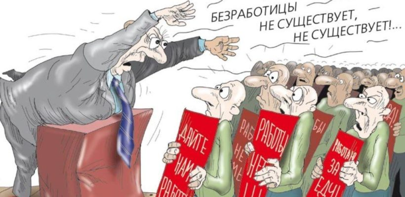 В.Ф. Рашкин. Вопрос Мантурову: где 25 миллионов рабочих мест?