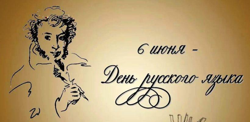 День русского языка в Сасово