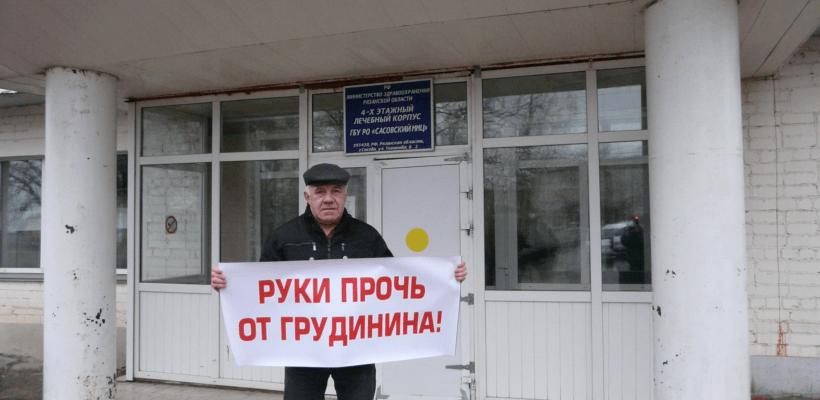 Очередная череда пикетов в поддержку Павла Грудинина и Сергея Левченко прошла в Сасово