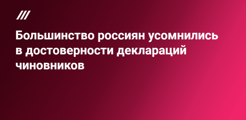 Только 3% россиян поверили  в достоверность деклараций чиновников о доходах