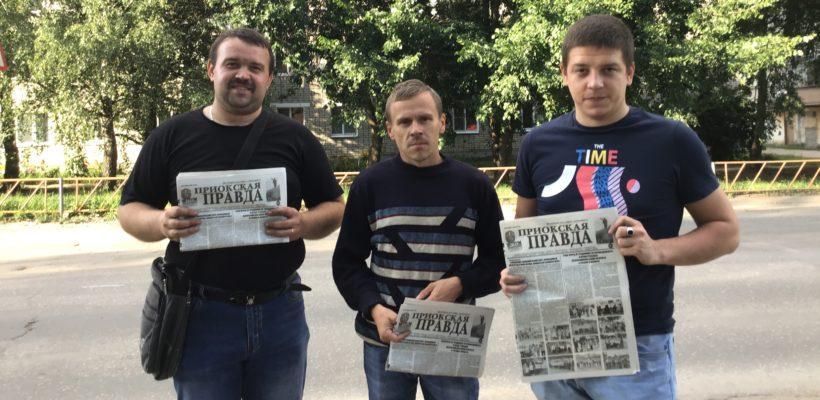 День газеты «Приокская правда» в Сасово