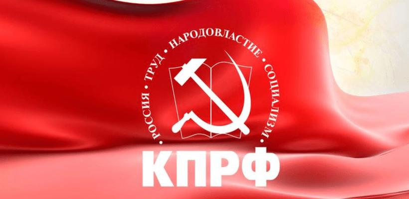 Состоялся Пленум Милославского районного отделения КПРФ