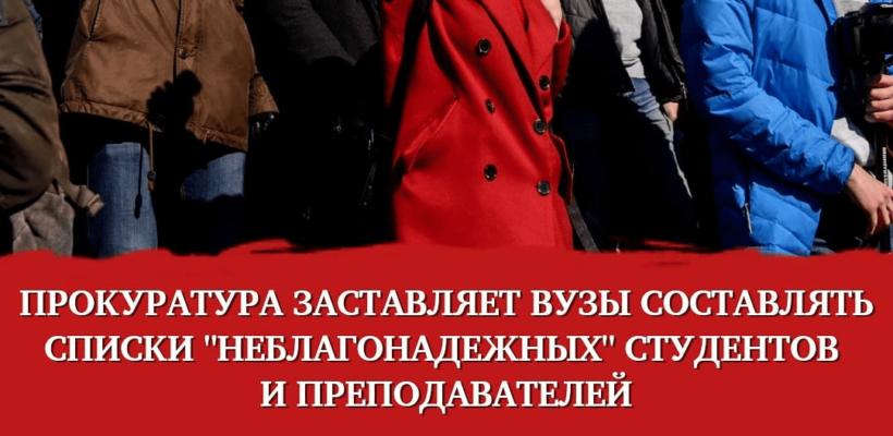 """Прокуратура заставляет ВУЗы  составлять списки """"неблагонадежных"""" студентов и преподавателей"""