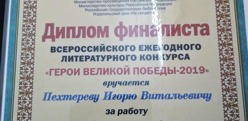 Сасовские коммунисты поздравляют с наградой в литературном конкурсе Игоря Пехтерева