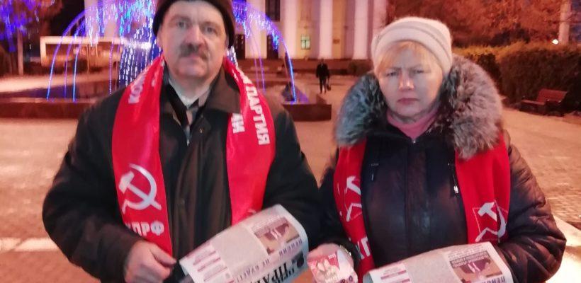 Коммунисты Октябрьского района провели пикеты в День памяти В.И.Ленина