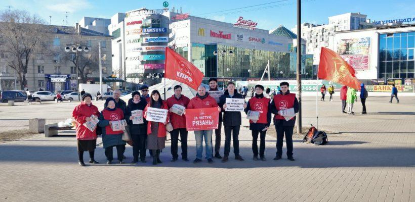 Красные акции в поддержку конституционных поправок КПРФ прошли в Рязани и области