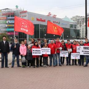 Не забудем! Не простим! В Рязани прошли акции, посвященные трагическим событиям октября 1993-го