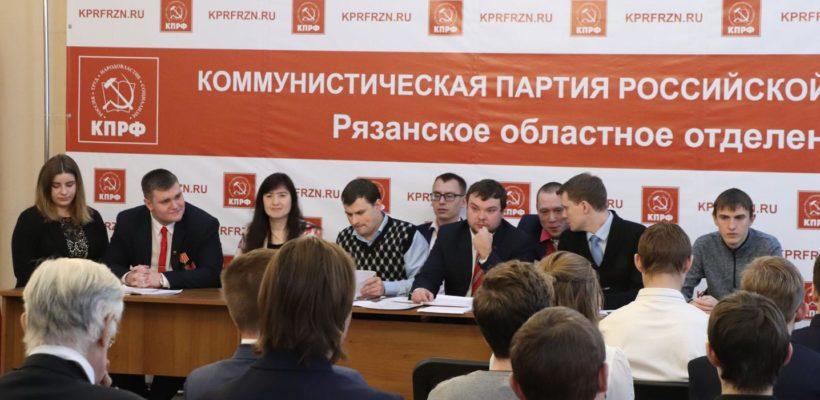 Состоялась VII Конференция Рязанского областного отделения ЛКСМ РФ