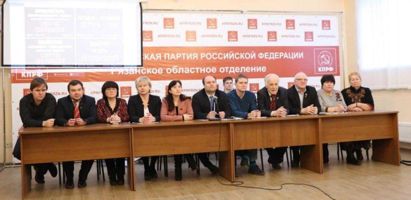 Актив обкома КПРФ принял участие в видеоконференции с Юрием Афониным