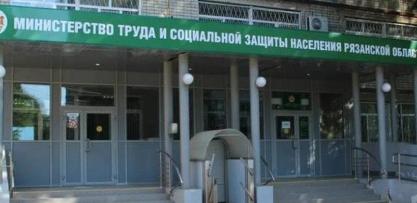 Рязанское министерство труда и соцзащиты потрясли коррупционные скандалы