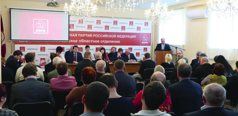 Состоялся IV совместный Пленум Комитета и КРК Рязанского областного отделения КПРФ