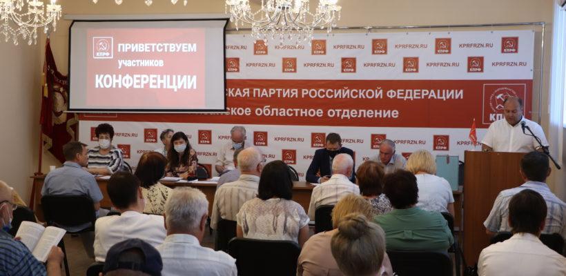 Завершилась XLII Конференция Рязанского областного отделения КПРФ