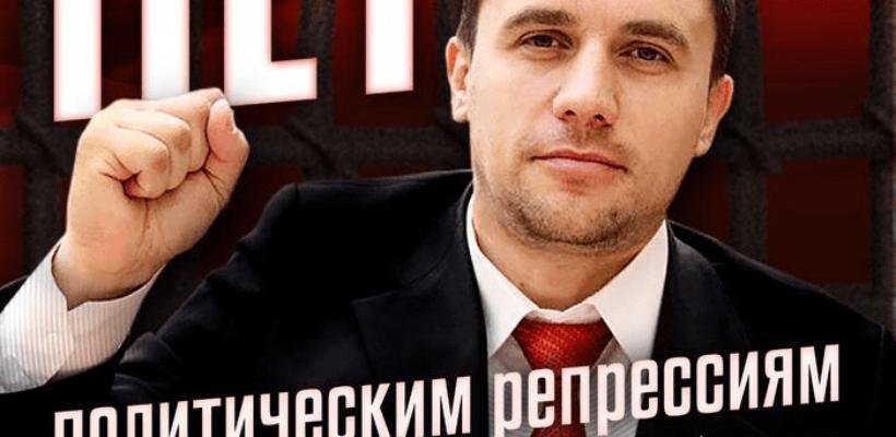 Геннадий Зюганов: Нет политическим репрессиям против коммунистов!
