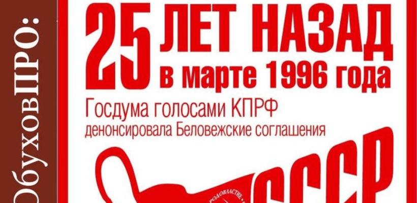 Сергей Обухов о 25-летии денонсации Беловежских соглашений
