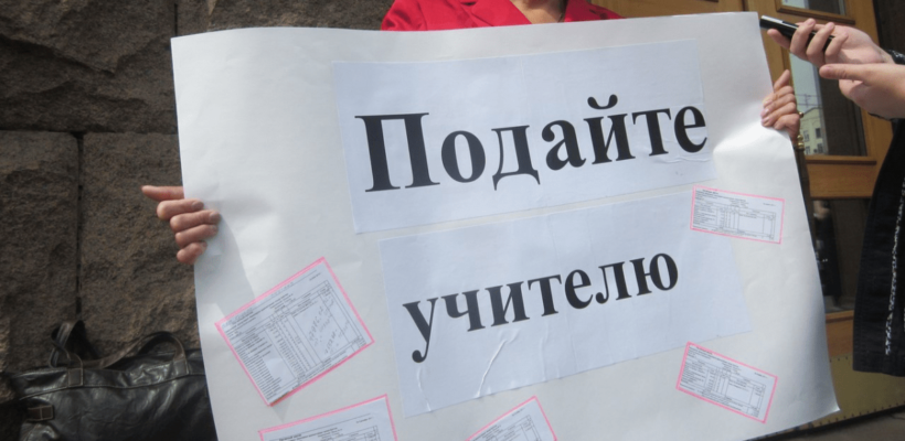 Думская фракция КПРФ призвала увеличить зарплаты педагогов