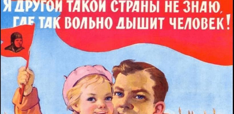 Леонид Калашников: в центре советской системы приоритетов была не нажива, а человек и его развитие