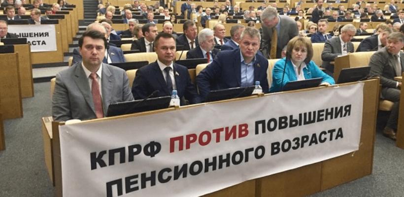 Юрий Афонин: Главное оправдание повышения пенсионного возраста оказалось лживым