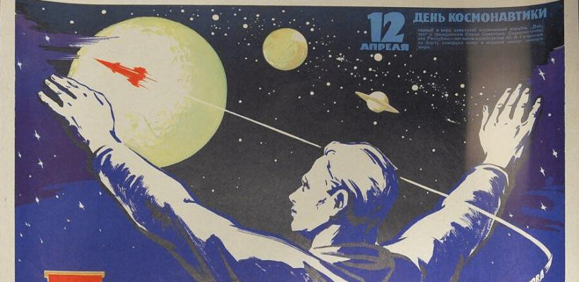 С Днем космонавтики, товарищи! Поздравление от Президиума ЦС РУСО