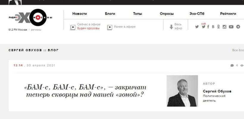 Сергей Обухов - «Эхо Москвы» про проект «БАМлага»: Олигархам уже не хватает дешевого труда русских рабочих и мигрантов - им нужен бесплатный труд заключённых?