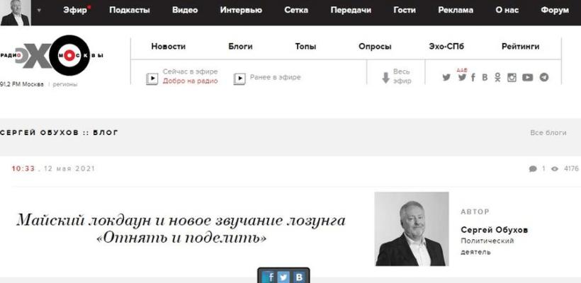 Сергей Обухов - «Эхо Москвы»: Майский локдаун и новое звучание лозунга «Отнять и поделить»