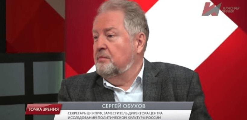 Сергей Обухов – «Красной линии» про «выбивание зубов» Путиным и нынешнюю систему как «золотой пылесос»!