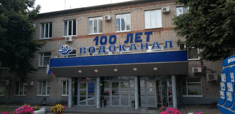 На экс-директора рязанского «Водоканала» завели уголовное дело